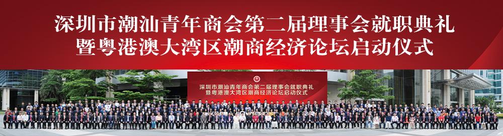 深圳市潮汕青年商会第二届理事会就职典礼