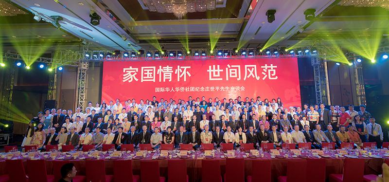 家国情怀·世间风范——国际华人华侨社团纪念庄世平座谈会