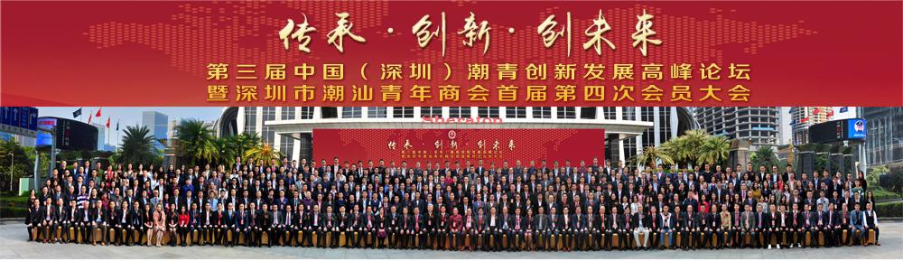 第三届中国(深圳)潮青创新发展高峰论坛