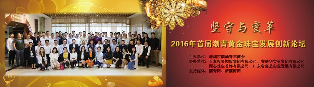 潮商黄金珠宝名企汇聚深圳 探讨行业跨界与创新