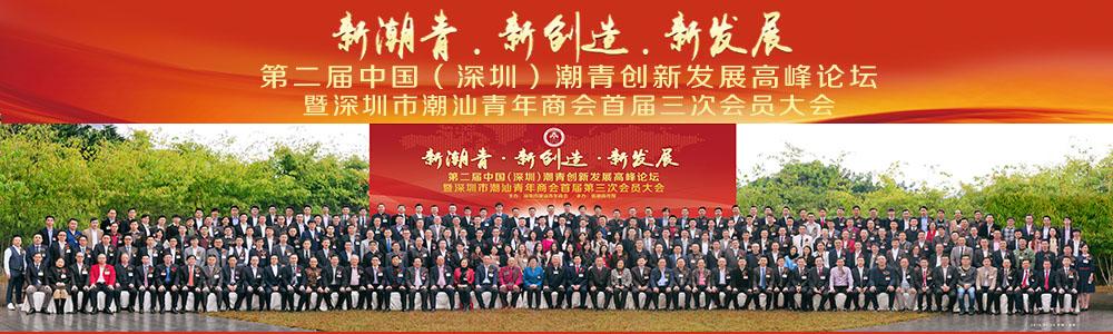 第二届中国(深圳)潮青创新发展高峰论坛暨深圳市潮汕青年商会首届三次会员大会