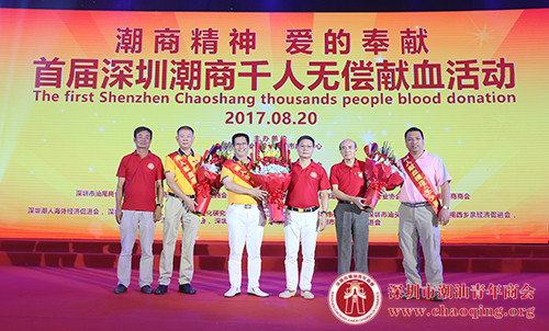 李奕标会长带队参加首届深圳潮商千人无偿献血活动