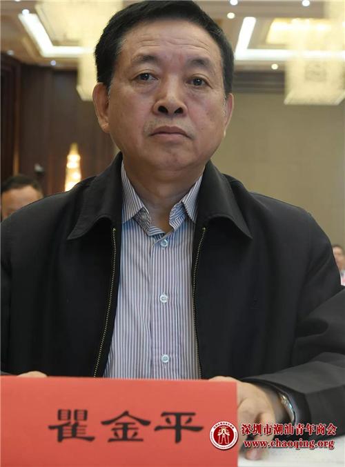 """佘桂锡名誉会长获得""""中国塑料行业杰出人物""""荣誉称号  第19张"""