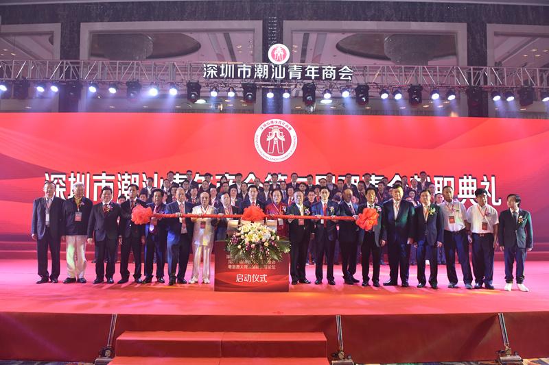 深圳市潮汕青年商会第二届理事会今日隆重就职