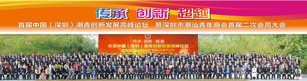 首届中国(深圳)潮青创新发展高峰论坛成功举办