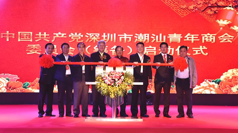 中国共产党深圳市潮汕青年商会委员会(筹备)成立启动仪式图片